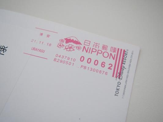 ミッキーからの手紙