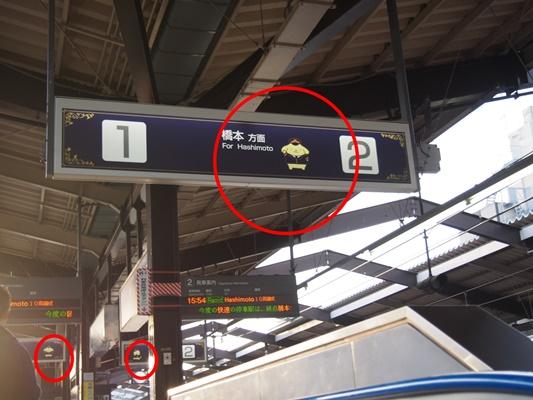 京王多摩センター駅 サンリオ