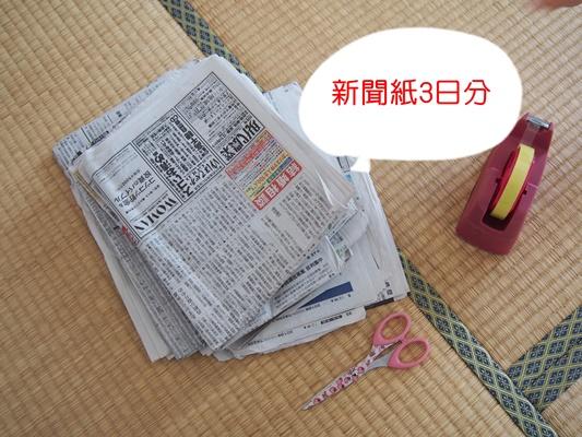 新聞紙テント材料