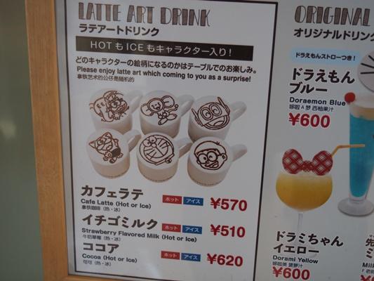 藤子・F・不二雄ミュージアムカフェ