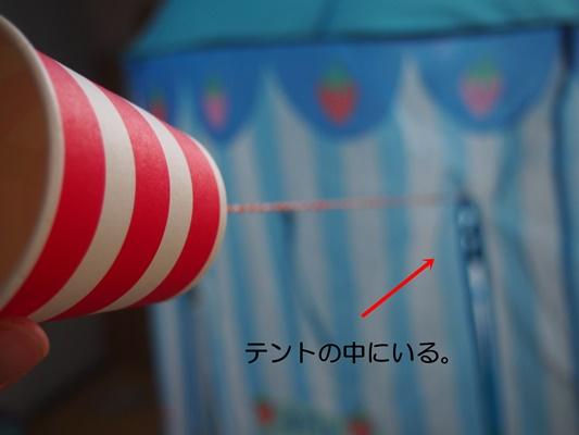 紙コップ糸電話