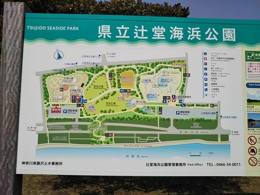 辻堂海浜公園看板