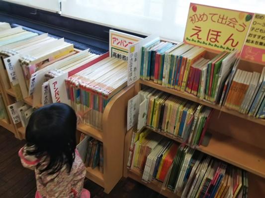 中央図書館 子ども向け