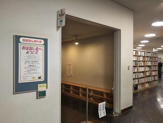 中央図書館 おはなし会