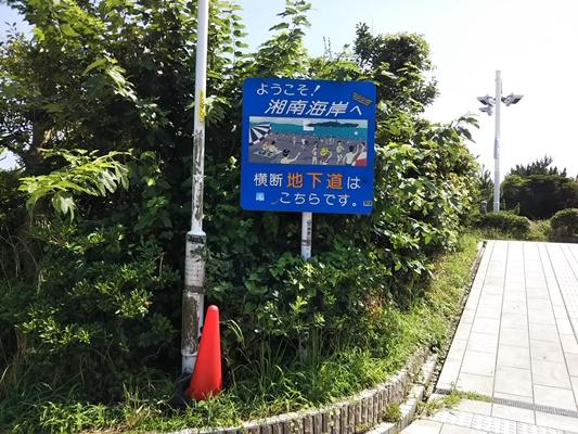 湘南海岸公園へ