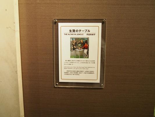 横浜トリックアートクルーズ