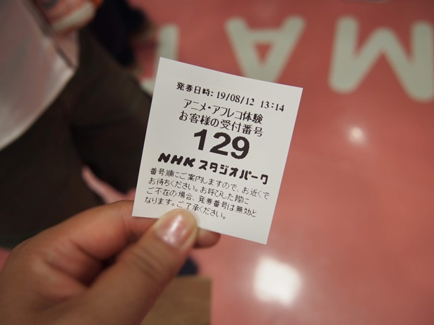 NHKスタジオパーク アフレコスタジオ