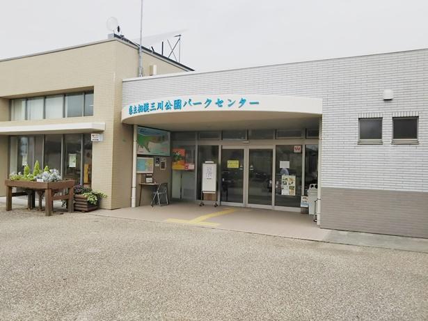 県立相模三川公園パークセンター