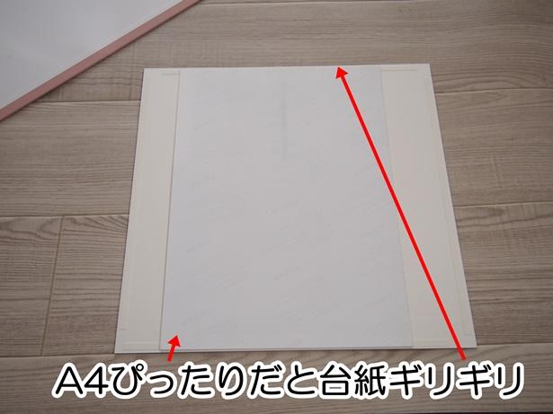 台紙に写真を貼ります