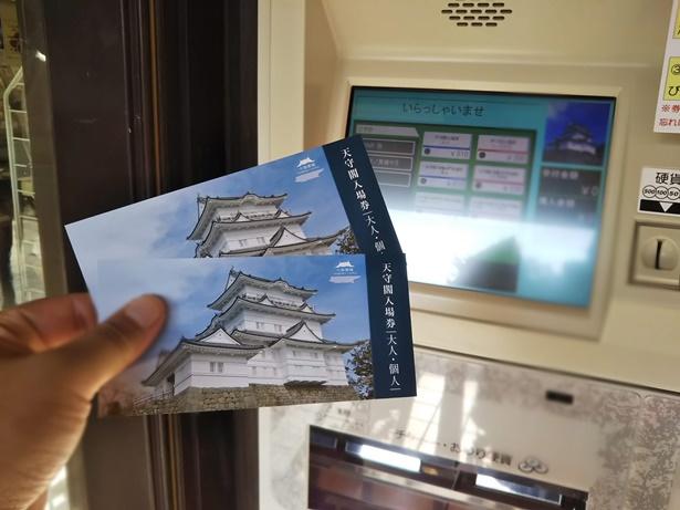 小田原城チケット