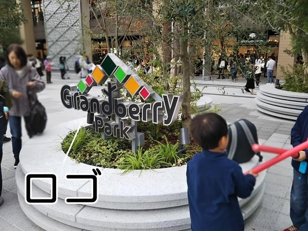 南町田グランベリーパーク