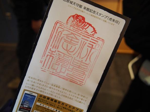 小田原城はんこ