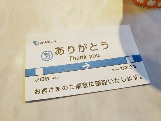 小田急ありがとうカード